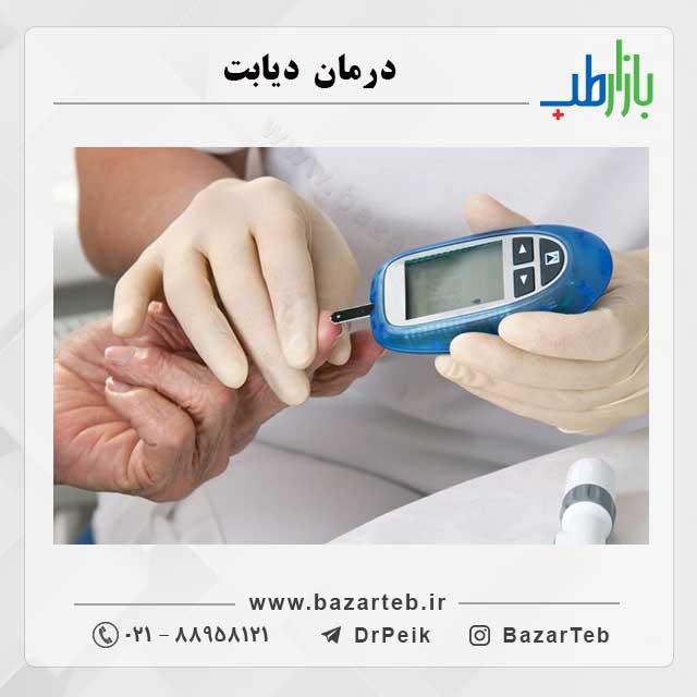 درمان-دیابت