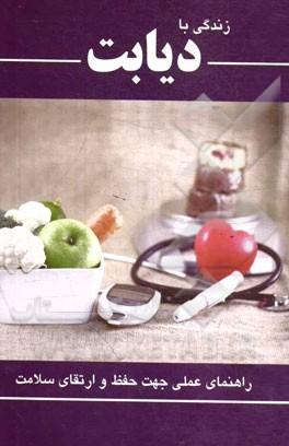 کتاب زندگی با دیابت