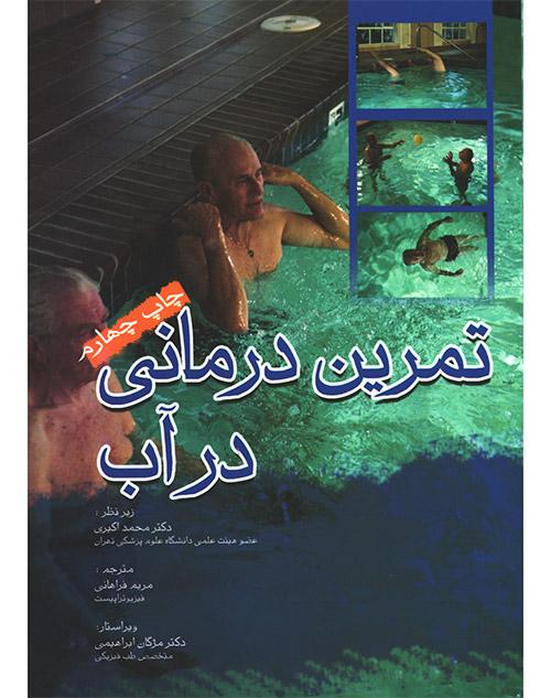 کتاب تمرین درمانی در آب