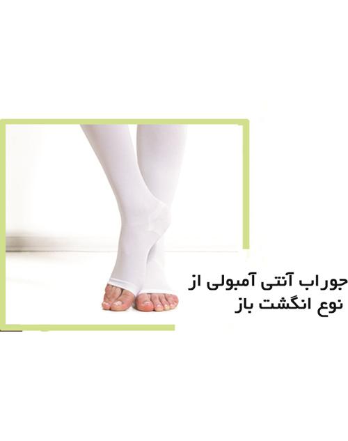 جوراب آنتی آمبولی نوع انگشت باز زیر زانو