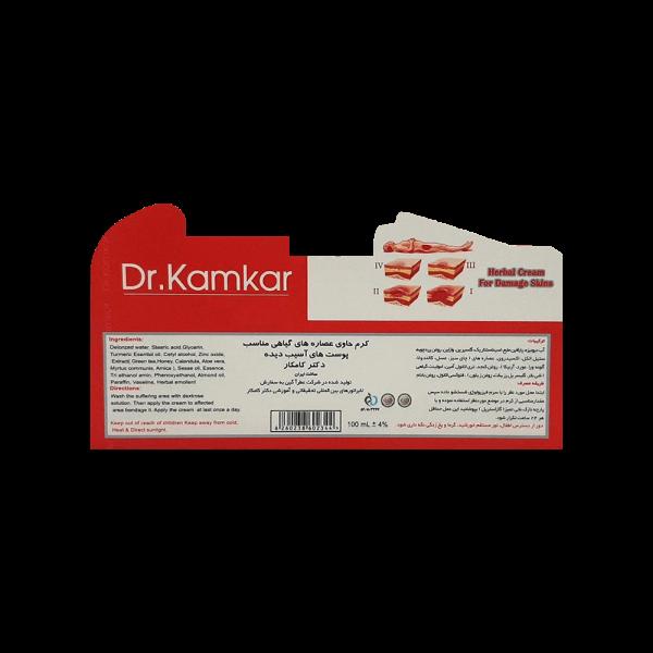 کرم دکتر کامکار4