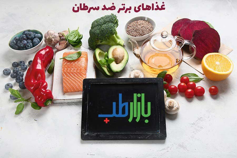 غذا ضد سرطان