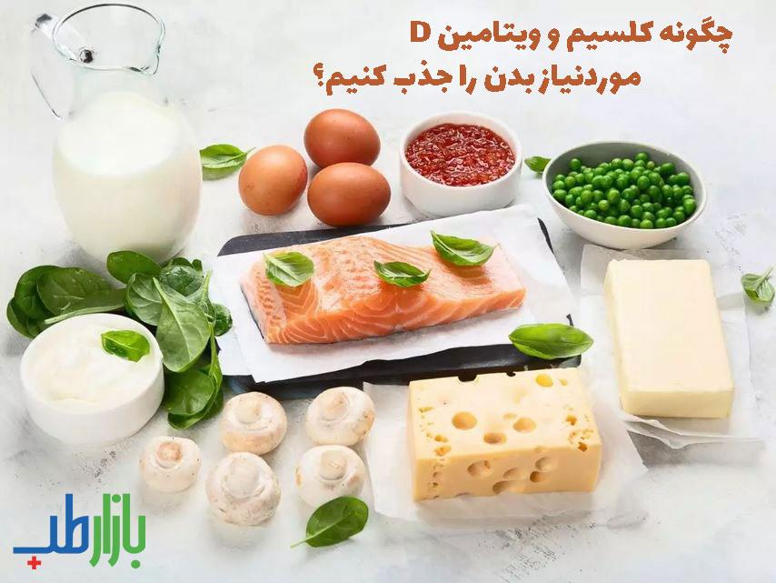 کلسیم و ویتامین D