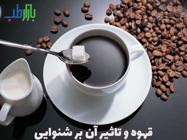 تاثیر قهوه بر شنوایی
