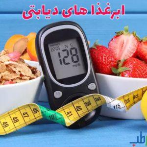 ابرغذا های دیابتی