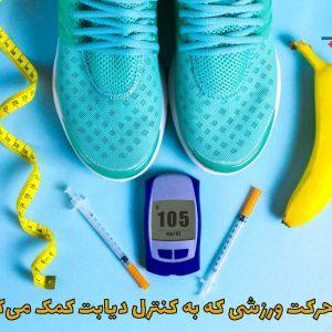 ده حرکت ورزشی که به کنترل دیابت کمک میکند.