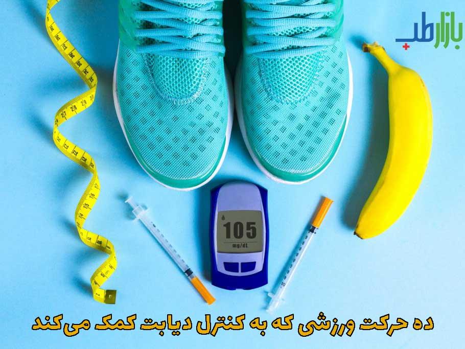 ورزش برای کنترل دیابت