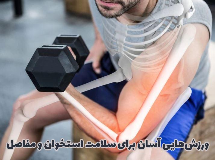 ورزش برای سلامت استخوان و مفاصل