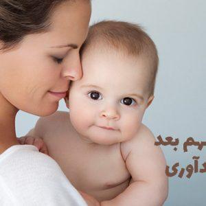 نکات مهم بعد از فرزندآوری