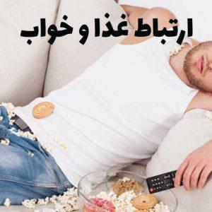 ارتباط غذا و خواب