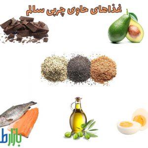 غذاهای حاوی چربی سالم