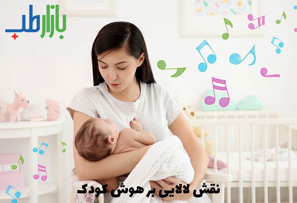 لالایی بر هوش کودک
