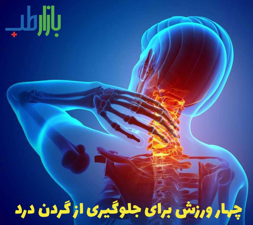 جلوگیری از  گردن درد