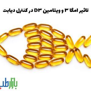 تاثیر امگا 3 و ویتامین D3 در کنترل دیابت نوع دو