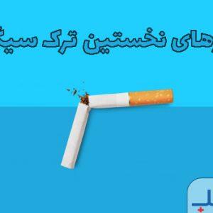 روزهای نخستین ترک سیگار