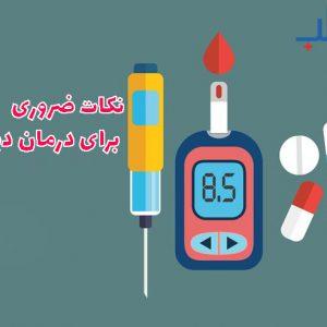 درمان دیابت
