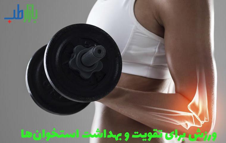 ورزش برای تقویت استخوان