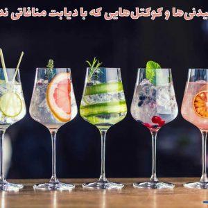 نوشیدنیها و کوکتلهایی که با دیابت منافاتی ندارند