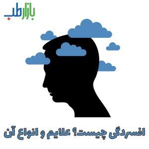 افسردگی چیست؟ علایم و انواع آن