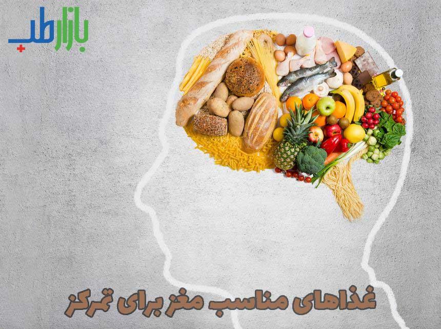 تمرکز مغز