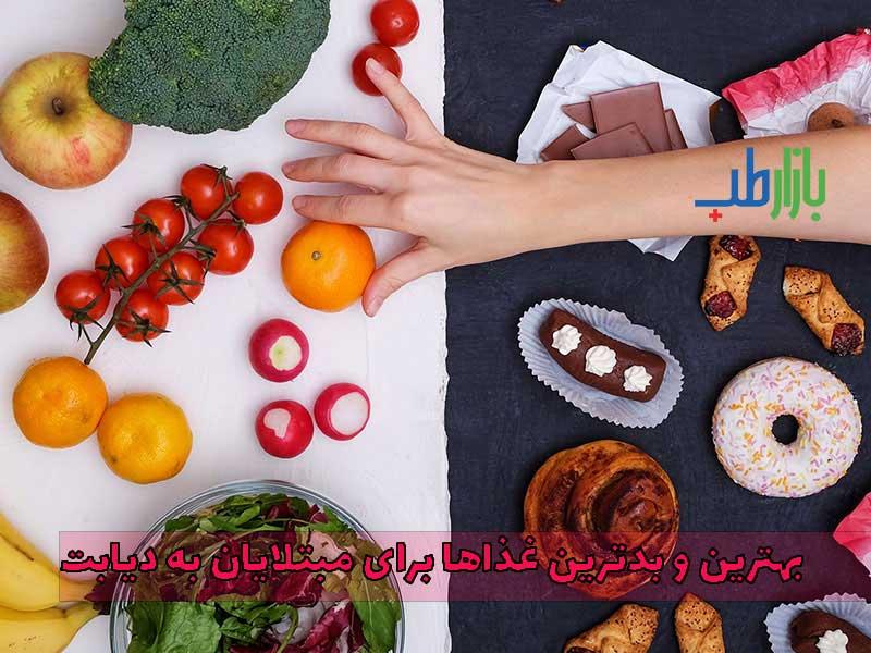 غذا برای مبتلایان به دیابت