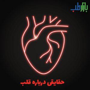 حقایقی درباره قلب