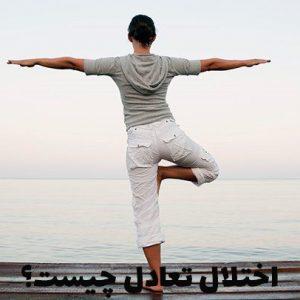 اختلال تعادل چیست؟