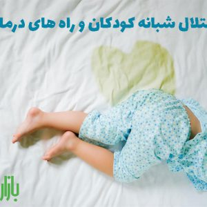 اختلال شبانه کودکان و راه های درمان