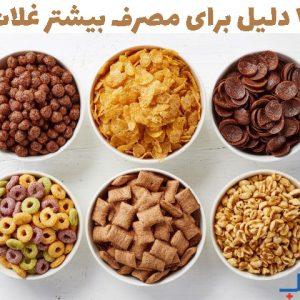 7 دلیل برای مصرف بیشتر غلات