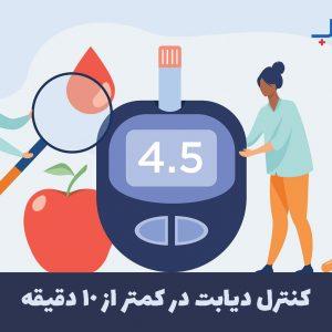 کنترل دیابت در کمتر از 10 دقیقه