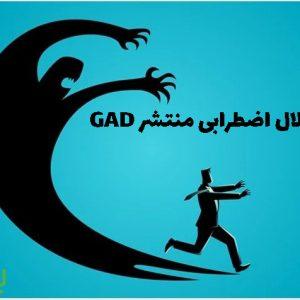 اختلال اضطرابی منتشر GAD