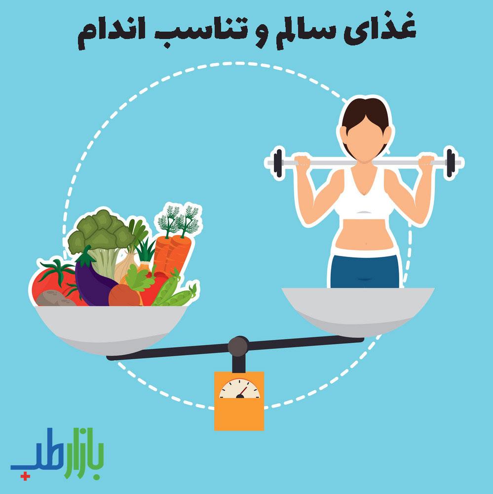 غذای سالم و تناسب اندام