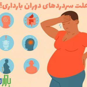 علت سردردهای دوران بارداری؟