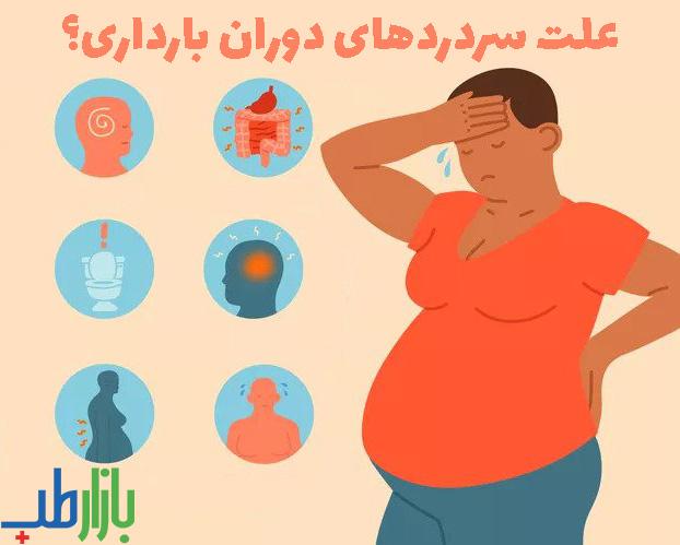 سردرد دوران بارداری