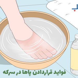 فواید قراردادن پاها در سرکه