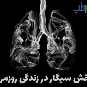 نقش سیگار در زندگی روزمره