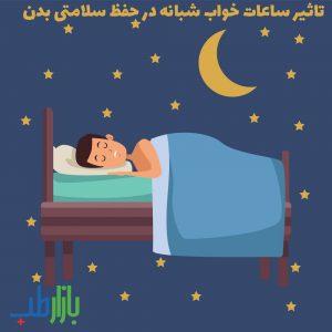 تاثیر ساعات خواب شبانه در حفظ سلامتی بدن