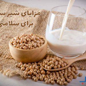 مزایای شیر سویا برای سلامتی