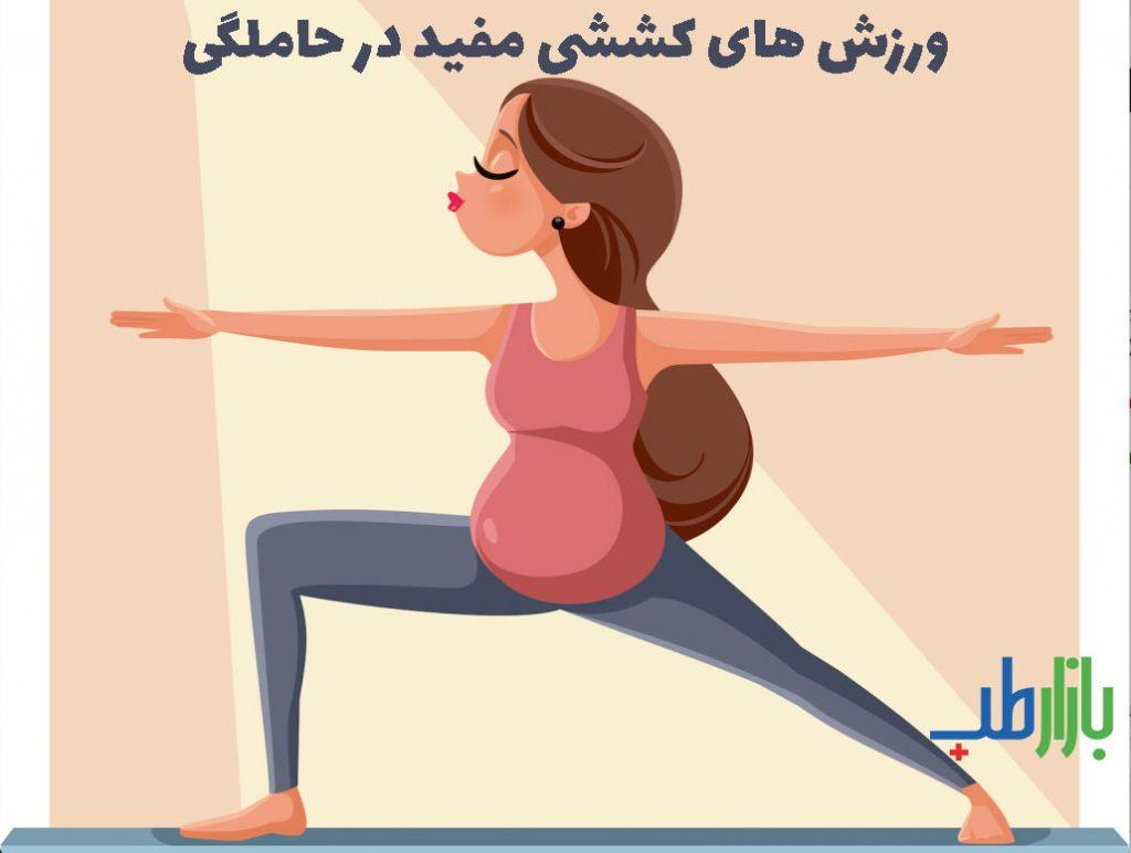ورزش های کششی حاملگی