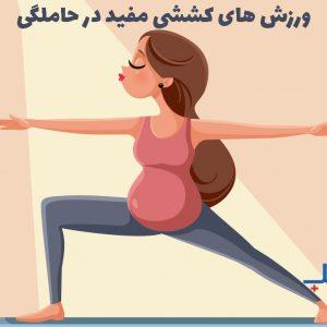 ورزش های کششی مفید در حاملگی