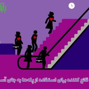 دلیل قانع کننده برای استفاده از پلهها به جای آسانسور