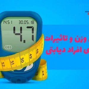 کاهش وزن و تاثیرات آن برای افراد دیابتی