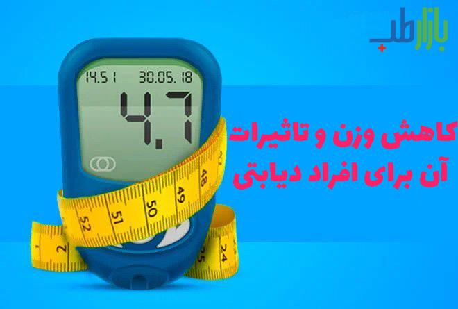 کاهش وزن دیابتی