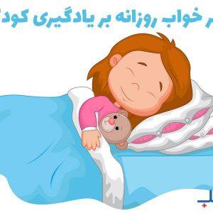 تاثیر خواب روزانه بر یادگیری کودکان