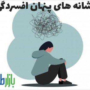 نشانه های پنهان افسردگی