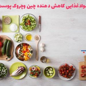 موادغذایی کاهش دهنده چین و چروک پوست