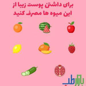 برای داشتن پوست زیبا از این میوه ها مصرف کنید