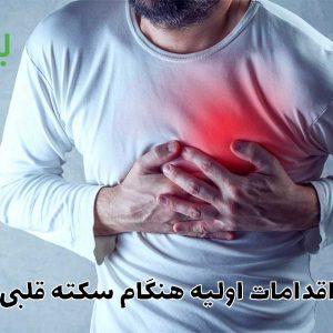 اقدامات اولیه هنگام سکته قلبی