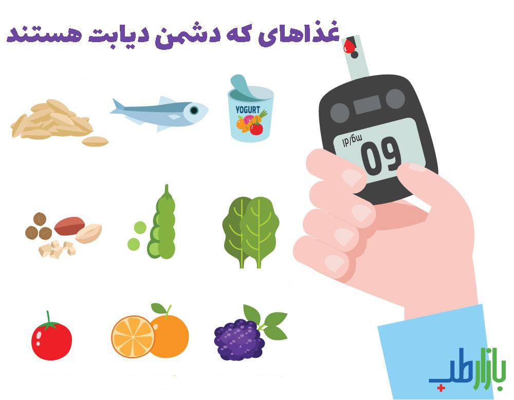 غذاهای دشمن دیابت