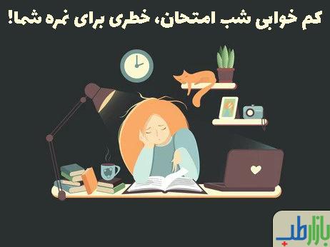 بیدارخوابی شبهای امتحان
